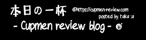 本日の一杯 -Cupmen review blog-