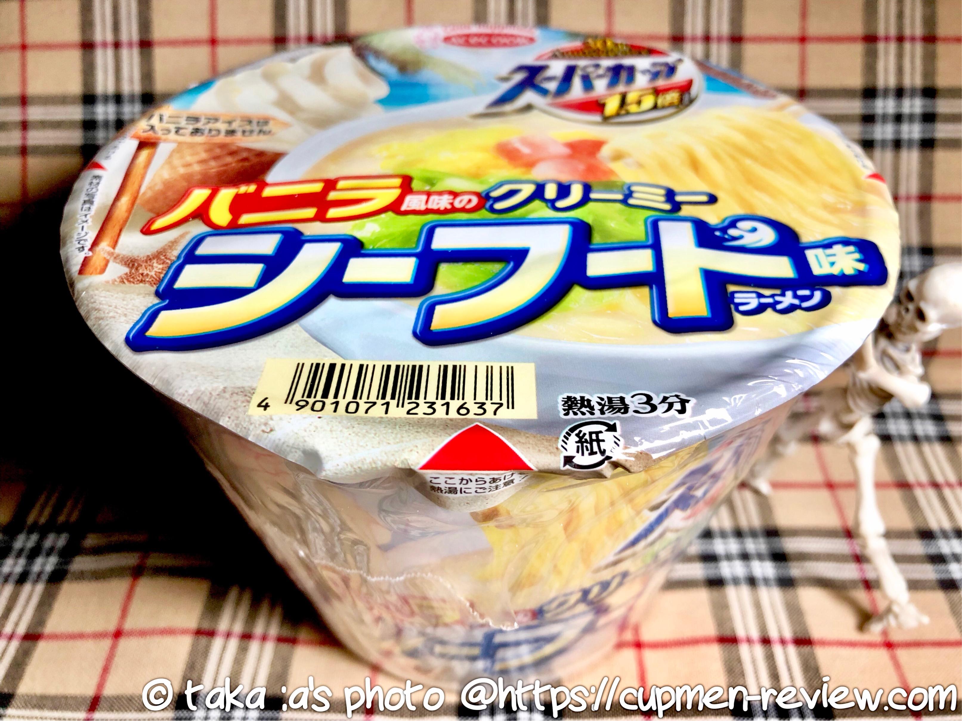 スーパー カップ バニラ アレンジ