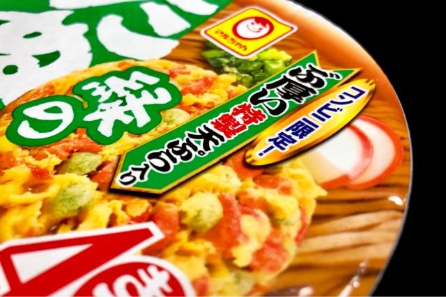 比較】緑のたぬき コンビニ限定ぶ厚い特製天ぷら入りvs.関西限定