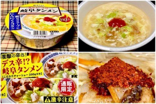 岐阜 タンメン メニュー