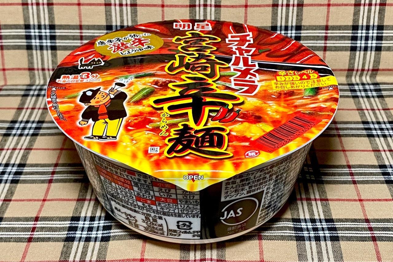 Cm チャルメラ 麺 宮崎 辛