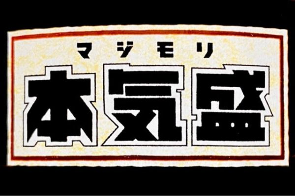 本気盛のロゴ