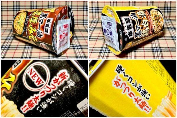 黒マー油濃厚みそと黒マー油鶏白湯を比較